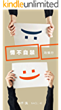 情不自禁:知乎冯慎行自选集 (知乎「盐」系列)