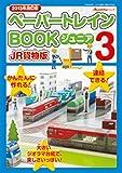 2013年版改訂版ペーパートレインBOOKジュニア3 JR貨物版 (オレンジページムック)