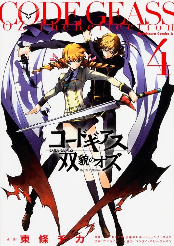 Code Geass: OZ The Reflection - Vol.4 (Kadokawa Comics Ace) Manga