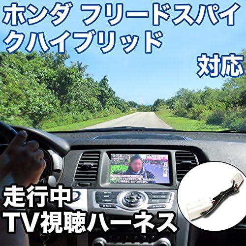走行中にTVが見れる ホンダ フリードスパイクハイブリッド 対応 TVキャンセラーケーブル