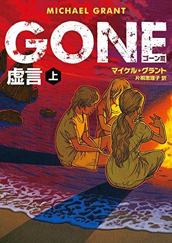GONE ゴーン III 虚言 上 (ハーパーBOOKS)