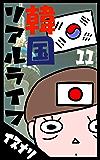 韓国リアルライフ11