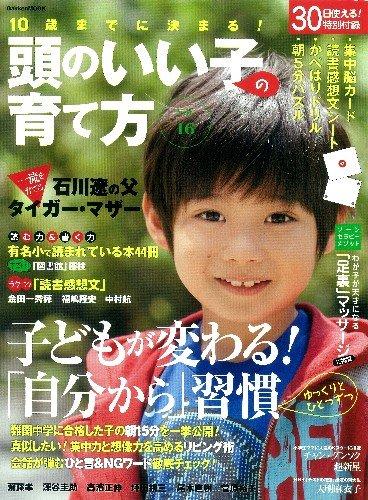 10歳までに決まる!頭のいい子の育て方 Vol.16 (Gakken Mook)