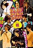 春どこ2010~桃~ [DVD]