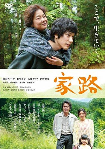 Japanese Movie - Homeland (Ieji) (2DVDS) [Japan DVD] PCBP-53165