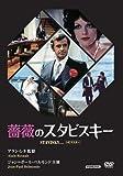 【VHS発掘隊】薔薇のスタビスキー HDマスター [DVD]