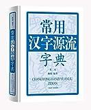 常用汉字源流字典(第二版)
