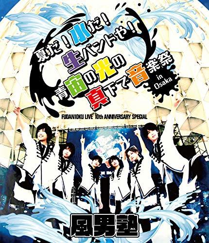 風男塾 / FUDAN10KU LIVE 10th ANNIVERSARY SPECIAL-夏だ!水だ!生バンドや!青宙の光の真下で音楽祭 in 大阪-