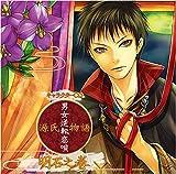 CHARACTER CD GENJI MONOGATARI-DANJO GYAKUTEN KOIUTA-AKASHI NO MAKI