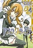 Asura Cryin '4 (Dengeki Comics) (2010) ISBN: 4048689940 [Japanese Import]