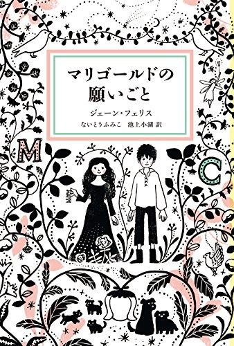 マリゴールドの願いごと (Sunnyside Books)