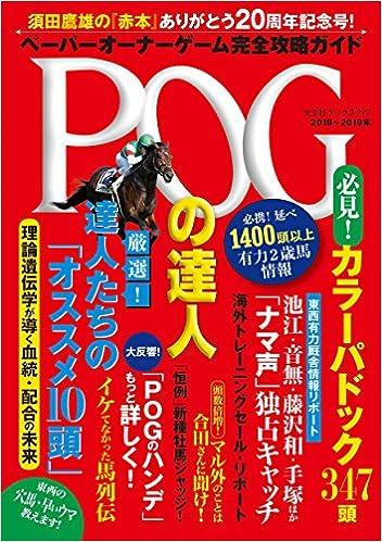 POGの達人 2018-2019