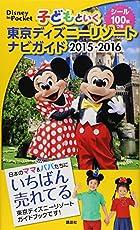 子どもといく 東京ディズニーリゾート ナビガイド 2015-2016 シール100枚つき (Disney in Pocket)