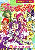 Yes! Precure 5 GO GO! (5) (TV picture book of Kodansha (1441)) (2008) ISBN: 4063444414 [Japanese Import]