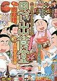 思い出食堂 NO.34 シュウマイの味編 (ぐる漫)