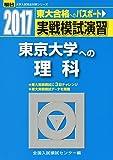 東京大学への理科 2017―実戦模試演習 (大学入試完全対策シリーズ)