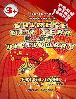 Chinese New Year (Chinese Cantonese - English Pictionary ...