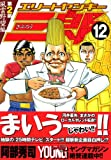 Elite Yankee Saburo Part 2 Fengyun ambition Hen (12) (Young Magazine Comics) (2008) ISBN: 4063616339 [Japanese Import]