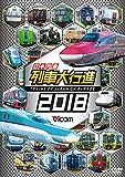 日本列島列車大行進2018 [DVD]