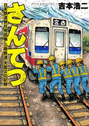 Santetsu Record: Japan rail travel atlas Sanriku Railway Earthquake (Bunch Comics) (2012) ISBN: 410771652X [Japanese Import]