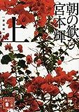 新装版 朝の歓び(上) (講談社文庫)