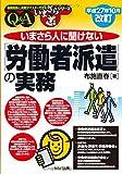 平成27年10月改訂 いまさら人に聞けない「労働者派遣」の実務 (基礎知識と実務がマスターできるいまさらシリーズ)