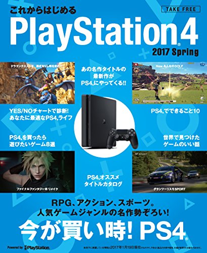 【PS VRやPS4 Proが抽選で当たる】これからはじめるPS4 2017 Spring
