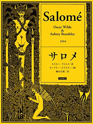 Salome (Japanese Edition)