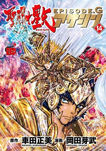 聖闘士星矢EPISODE.Gアサシン 14 (チャンピオンREDコミックス)
