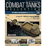 コンバットタンクコレクション 34号 (シュタイアーRSO(フランス1944年)) [分冊百科] (戦車付) (コンバット・タンク・コレクション)