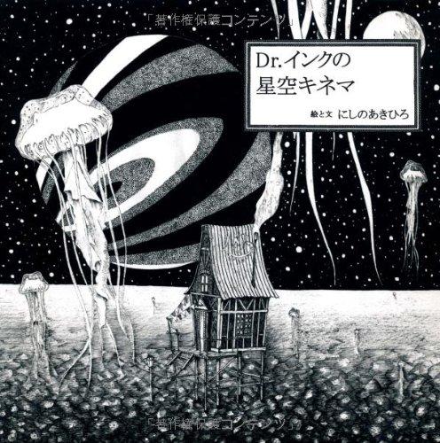 Dr.インクの星空キネマ にしの あきひろ (著, イラスト)