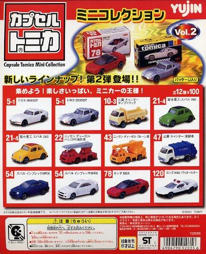 トヨタ 2000GT(シルバー) 「カプセルトミカ ミニコレクション Vol.2 No.5」