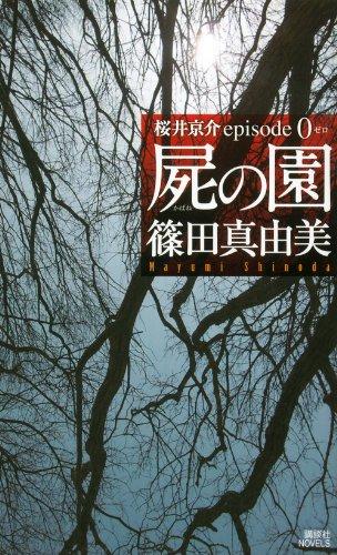 屍の園 桜井京介episode0 (講談社ノベルス)