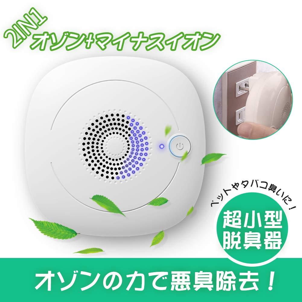 脱臭機 消臭機 空気清浄機 脱臭器 イオン発生器 消臭 除菌 ほこり除去 花粉・PM2.5対策 ホーム/オフィス/トイレ 直挿式 省エネ 日本語説明書付き