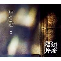 正版 朴树:猎户星座(CD)版本二 2017新专辑 【敦煌音像】