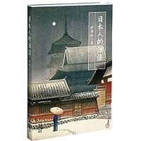 日本人的活法(诠释当今日本与日本人的品性,努力解读一位陌生老邻居的发家之路)