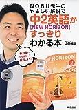 NOBU先生のやさしい解説で中2英語【New Horizon】がすっきりわかる本: 別冊解答/別冊単語帳/リスニングCD付き