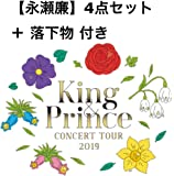 King&Prince CONCERT TOUR 2019 【永瀬廉 4点セット】 + 落下物 セット