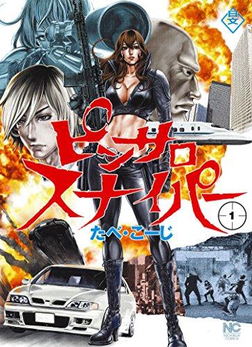 ピンサロスナイパー(1) (ニチブンコミックス)