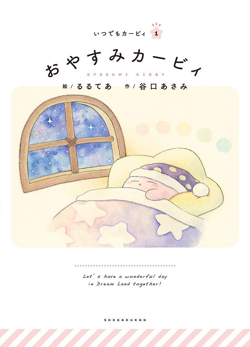 おやすみカービィ: いつでもカービィ