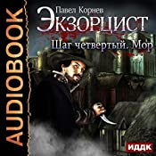 Exorcist. Step IV. Mor [Russian Edition] | Pavel Kornev