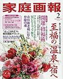 家庭画報 2017年 2月号 [雑誌]