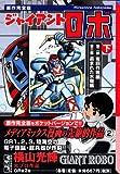 Giant Robo (bottom) (Kodansha Manga Bunko 1-77 yo ()) (2006) ISBN: 4063703061 [Japanese Import]