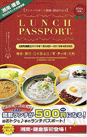 ランチパスポート湘南・鎌倉版Vol,1 (ランチパスポートシリーズ)