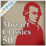 極上モーツァルト特盛 ~定番クラシック名曲ベスト50