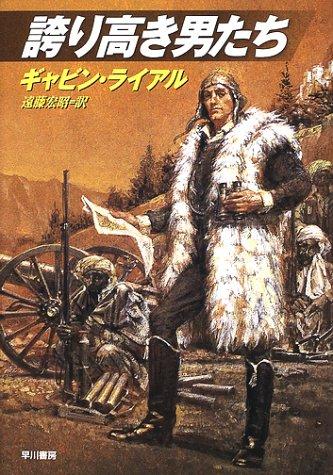 誇り高き男たち (ハヤカワ・ノヴェルズ)