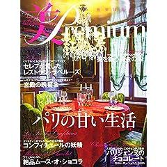美 Premium 最新号 サムネイル