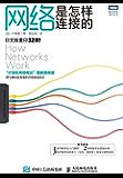 网络是怎样连接的 (图灵程序设计丛书)