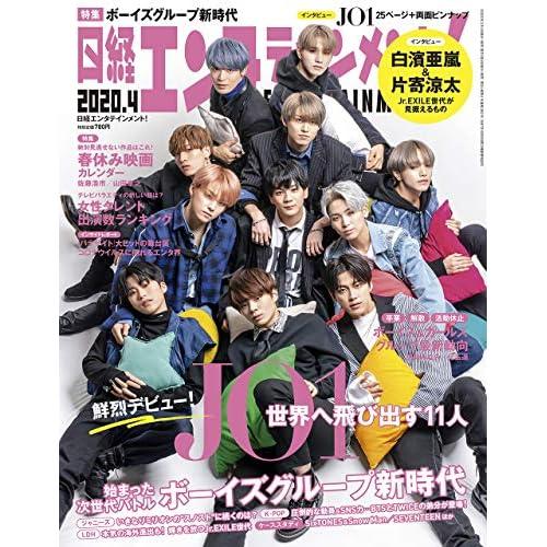 日経エンタテインメント 2020年4月号 表紙画像