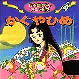 かぐやひめ (日本昔ばなしアニメ絵本 (4))